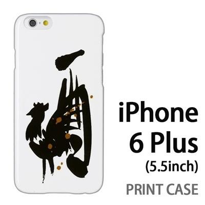 iPhone6 Plus (5.5インチ) 用『0723 干支筆文字 酉』特殊印刷ケース【 iphone6 plus iphone アイフォン アイフォン6 プラス au docomo softbank Apple ケース プリント カバー スマホケース スマホカバー 】の画像