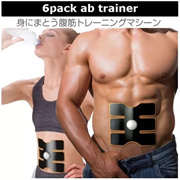 EMS abdominal muscle training machine 6pack ab trainer (abs, diet, body fat, burning, slim, muscle training, sports, gym)
