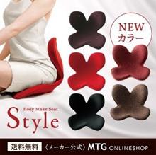 【メーカー公式】 MTG ボディメイクシート スタイル 正規品 送料無料 body make seat style ボディメイクシート 正規品 姿勢 骨盤