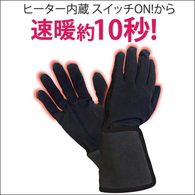 ROOMMATEヒーター内蔵薄型手袋HEATHANDS(ヒートハンズ)EB-RM3000A■手袋ヒーター内蔵手袋ホット手袋
