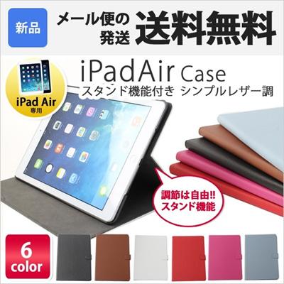 iPad Air ケース カバー レザー 調 高級感 case cover スタンド アイパッドエアー アイパッド エアー iPadAir DJ-IPAD-AIR-A008 [ゆうメール配送][送料無料]の画像