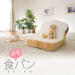 【送料無料・日本製】「ぷちパン座椅子」 かわいい食パン座椅子のぷちバージョンが新登場!