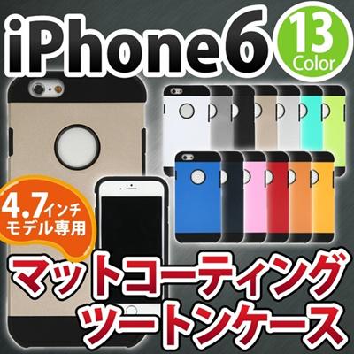iPhone6s/6 ケーススリム アーマー ツートン カラフル おしゃれ スタイリッシュ かっこいい PC TPU 素材 保護 アイフォン6 アイフォン IP61P-016[ゆうメール配送][送料無料]の画像