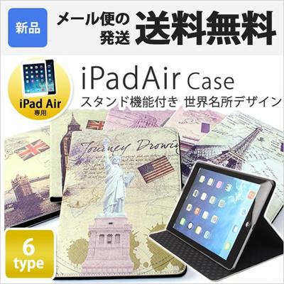 iPad Air ケース カバー レザー 調 世界名所 デザイン case cover スタンド アイパッドエアー アイパッド エアー iPadAir DJ-IPAD-AIR-A009 [ゆうメール配送][送料無料]の画像