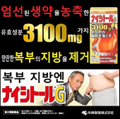 ★EMS 2~6일도착★BUY 2 FREE SHIPPING★Naishitoru G 168 tablets for diet!!