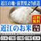【送料無料※北海道・沖縄を除く】27年産近江のお米(滋賀県産10割)10kg玄米 【精米方法が選べます】★只今、コシヒカリを使用