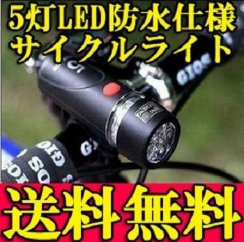 ★【送料無料】防水だから、雨に濡れても汚れても安心!生活防水仕様『5灯LED 防水サイクルライト』ワンプッシュ3WAYモード切替機能 ハンドルに合わせて調節できるブラケット 自転車 サイクリングの画像
