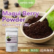 マキベリー パウダー 50g USDAオーガニック認定原料使用 無添加 無着色 ポリフェノール アントシアニン 抗酸化 スーパーフード