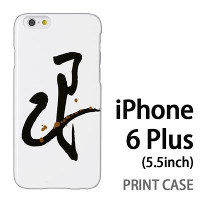 iPhone6 Plus (5.5インチ) 用『0723 干支筆文字 巳』特殊印刷ケース【 iphone6 plus iphone アイフォン アイフォン6 プラス au docomo softbank Apple ケース プリント カバー スマホケース スマホカバー 】の画像