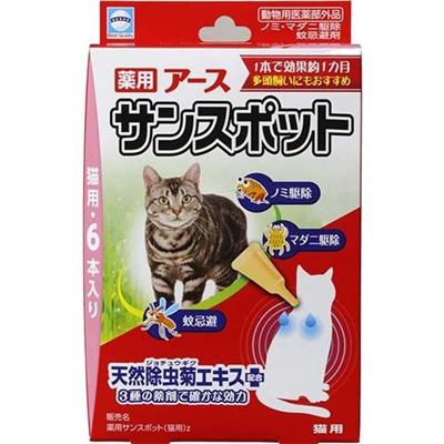 アース薬用アースサンスポット猫用6本入り3453296【ノミダニマダニ対策】