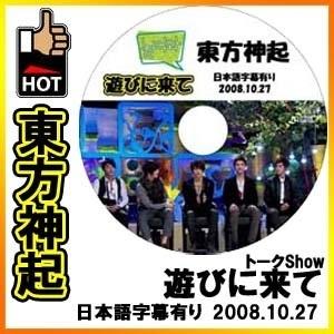東方神起 TVXQ 5人 [2008.10.27] 遊びに来て DVD M/V バラエティー番組DVD ユンホ チャンミン MAX U-KNOW 韓流dvdの画像