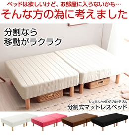 分割式♪脚付ボンネルコイルマットレスベッドS シングル 脚付きマットレス 脚15cm【ベット】