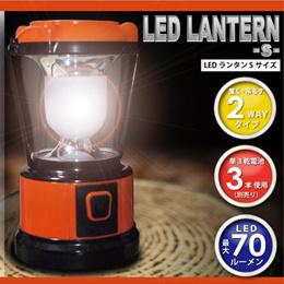 ワンタッチ式 置き型or吊り下げ型の2WAYタイプ LEDランタン 電池式手のひらサイズ コンパクト