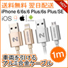 NOHON 【断線しにくい】 micro usb 1m 長さ ケーブル 同期 充電 コード iphone6s 充電ケーブル 両面 コネクタ アルミ合金 iPhone SE iphone5 iphone5s 充電 ケーブル iphone6s plus 充電ケーブル