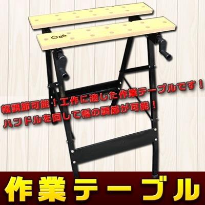 【レビュー記載で送料無料!】 作業テーブル ワークテーブル 幅調整可 工作台の画像