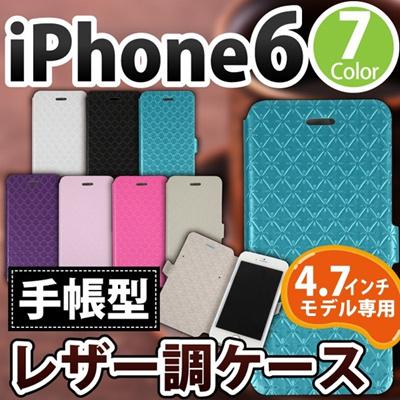 iPhone6s/6 ケース手帳型 レザー調 手帳 case cover 横開き スタンド 保護 マグネット カラフル アイフォン6 IP61L-002[ゆうメール配送][送料無料]の画像