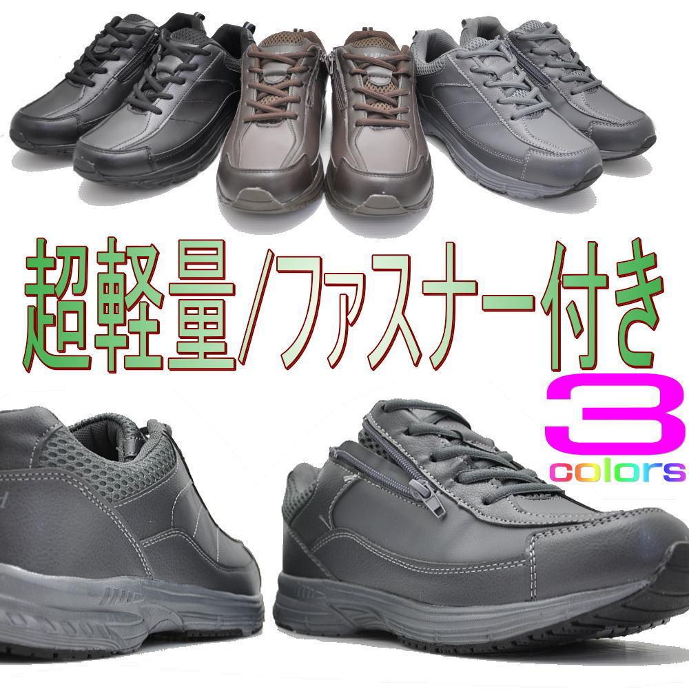 Qoo10ファスナー付/ウォーキングスニーカー/メンズ/超軽量/行楽/旅行/No15245