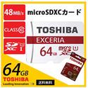 【東芝/TOSHIBA】microSD 64GB [THN-M301R0640C4] マイクロSD 64ギガ 【送料無料(普通郵便配送)/追跡メール便対応を必ず選択してください】(microSDXC クラス10 UHS-1 スマホ タブレット デジカメ等 Android 海外パッケージ)