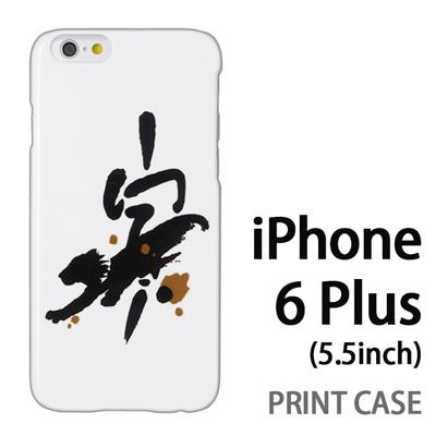 iPhone6 Plus (5.5インチ) 用『0723 干支筆文字 寅』特殊印刷ケース【 iphone6 plus iphone アイフォン アイフォン6 プラス au docomo softbank Apple ケース プリント カバー スマホケース スマホカバー 】の画像