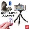 【送料無料】 ゴリラポッド ハイブリッド クネクネ三脚 ゴリラポット くねくね三脚 自撮り3点セット リモコン付き Bluetooth じどり棒 自撮り棒 デジカメ iPhone6 iPhone7