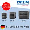 ★쿠폰가 $304★ [벤타 ] Venta LW 25 벤타 공기청정기 LW-15/LW-25/LW-45 독일배송 무료배송+관부가세포함 Venta LW 25 air purifier  LW-15/LW-25/LW-45