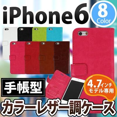 iPhone6s/6 ケース手帳型 レザー シック 手帳 case cover 横開き カードポケット スタンド 保護 マグネット カラフル アイフォン6 IP61L-003[ゆうメール配送][送料無料]の画像