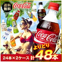 ◆約78円/本で買える!!◆300円カートクーポン割引対象商品!種類豊富!30種類以上!●コカ・コーラ飲料 選り取り!48本!500ml PET48本(24本×2ケース) よりどり組み合わせ自由 46001※賞味期限:4か月以上 種類は、アクエリアス、綾鷹、爽健美茶、コカ・コーラ、カナダドライ、ジョージア、いろはす、紅茶花伝など※発送3営業日(