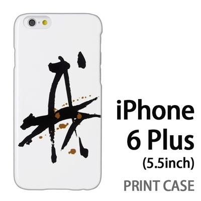 iPhone6 Plus (5.5インチ) 用『0723 干支筆文字 戌』特殊印刷ケース【 iphone6 plus iphone アイフォン アイフォン6 プラス au docomo softbank Apple ケース プリント カバー スマホケース スマホカバー 】の画像