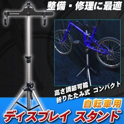 【レビュー記載で送料無料!】激安 整備 修理に最適 自転車用 ディスプレイ スタンド 高さ調節可能 折りたたみ式 コンパクト サイクリングの画像