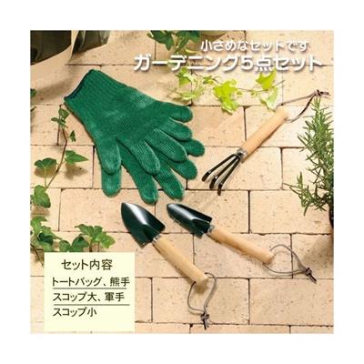 小さめなガーデニング5点セット お庭・お花・ガーデニングに最適!「ガーデニングセット グリーン 」の画像