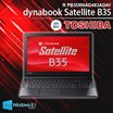 ★数量限定★東芝 dynabook Satellite B35 B35/R PB35RNAD483ADA1 Windows8.1 64Bit Celeron 4GB 500GB 15.6型LED液晶搭載ノートパソコン