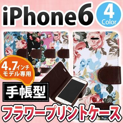 iPhone6s/6 ケース手帳型 フラワー フラワープリント 手帳 case cover 横開き カードポケット スタンド 保護 マグネット カラフル アイフォン6 IP61L-006[ゆうメール配送][送料無料]の画像