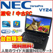 【中古】【訳あり品】高性能Core i 3 CPU搭載でこのお値段は当店だけ!送料無料 ノートパソコン 無線LAN Office2013付 Windows7 超速CPU Core i3 2.4GHz メモリ2GB HDD160GB DVDROM 15.6インチワイド NEC VK24~ ※訳あり品のためバッテリーは補償対象外です。