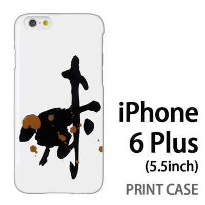 iPhone6 Plus (5.5インチ) 用『0723 干支筆文字 未』特殊印刷ケース【 iphone6 plus iphone アイフォン アイフォン6 プラス au docomo softbank Apple ケース プリント カバー スマホケース スマホカバー 】の画像