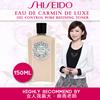 Promo!!SHISEIDO EAU DE CARMIN de LUXE Oil Control Pore Refining Toner 150ml-Highly Recommend by 女人我最大 柳燕老師/Bestselling Toner For 45 years