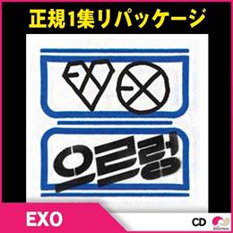 ★【安心国内発送】【予約8/5】 EXO 正規1集アルバム リパッケージ / エクソ EXO xoxo  exo EXO xoxo REPACKAGE