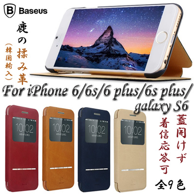 iphone6s ケース【メール便送料無料】iphone6s plus カバー BASEUS 正規品 シンプルデザイン 大人気4色 iphone 6 plus case スタンドタイプ 手帳型 カバー iphone6 case 蓋開けず着信応答可能 Galaxy 6 caseの画像
