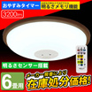 ★初企画Home day限定で圧倒的特価★アウトレット LEDシーリングライト 6畳用 天井照明 LED JTWI-6M