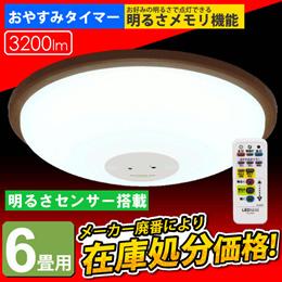 ★早いもの勝ち!超ド級特価★アウトレット LEDシーリングライト 6畳用 天井照明 LED JTWI-6M