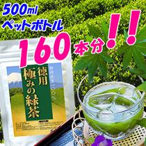 【送料無料】500mlペットボトル160本分!静岡県産100%徳用極みの緑茶★静岡県産茶葉を濃縮・粉砕した濃縮茶葉粉末!たっぷり飲める徳用サイズ!今なら3個購入ごとに1個おまけ★翌営業日のスピード発送
