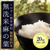 20㎏無洗米が超特価!★さらにカートクーポン使えます★【即納OK!送料無料】【ブレンド米】無洗米 麻の葉 20kg(10kg×2袋)