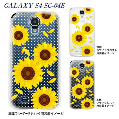 【Clear Arts】【GALAXY S4ケース】【SC-04E】【カバー】【スマホケース】【クリアケース】【サマー】 09-sc04e-su0007の画像