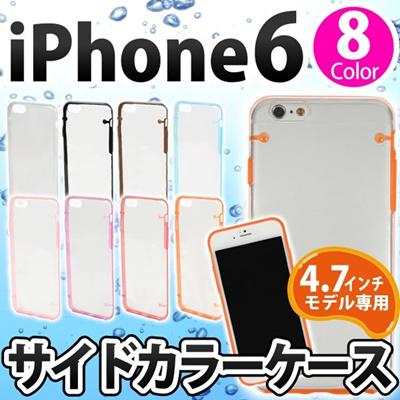 iPhone6s/6 ケースバンパー風 サイド カラー カラフル おしゃれ かわいい ポリカーボネート TPU ソフト PC 保護 アイフォン6 アイフォン IP61P-020[ゆうメール配送][送料無料]の画像