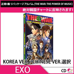 送料無料【3次予約】EXO 正規4集 リパッケージ アルバム [THE WAR: THE POWER OF MUSIC]バージョン選択 【発売9月5日】【9月18日発送予定】