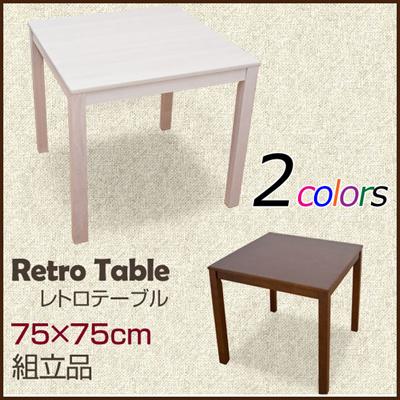 メーカ直送 レトロ ダイニングセット テーブル(75幅)チェア(2脚入) コンパクトテーブル キッチン m091123の画像