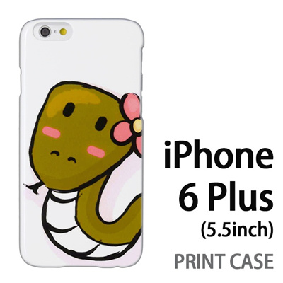 iPhone6 Plus (5.5インチ) 用『0723 干支 巳』特殊印刷ケース【 iphone6 plus iphone アイフォン アイフォン6 プラス au docomo softbank Apple ケース プリント カバー スマホケース スマホカバー 】の画像