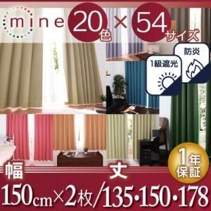 20色×54サイズから選べる防炎・1級遮光カーテン【MINE】マインブラック/幅150cm×2枚/丈150cm