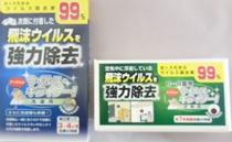 【送料無料】【特別セット】アイスリー工業 ウイルス・キライダ -!空間用【空間除菌】+ 洗濯用 1個入
