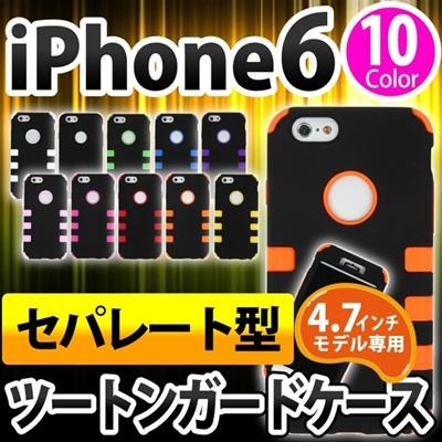 iPhone6s/6 ケースセパレート タイプ カラフル おしゃれ スタイリッシュ かっこいい ポリカーボネート シリコン ソフト PC 保護 アイフォン6 アイフォン IP61P-021[ゆうメール配送][送料無料]の画像