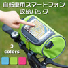 【送料無料】自転車フレームバッグ トライバッグ ポーチ サイクル用スマホバッグ サイクリングバッグ 防水 iPhone 7 iPhone 7 Plus  各種スマートフォン収納